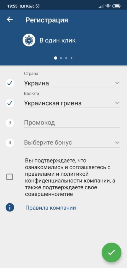 Регистрация в один клик