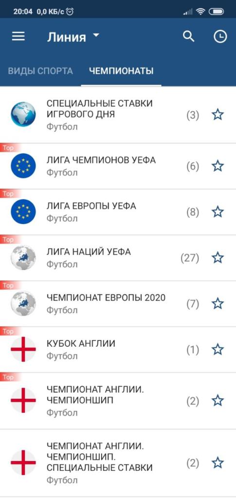 Чемпионаты 1хБет