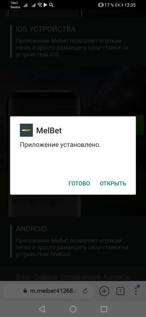 Приложение Мелбет