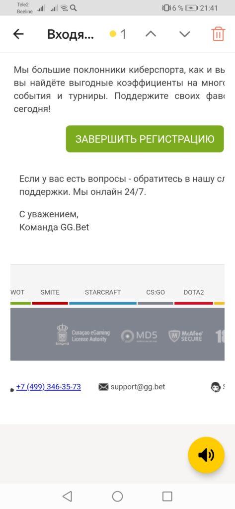 приложение ГГБЕТ на телефон