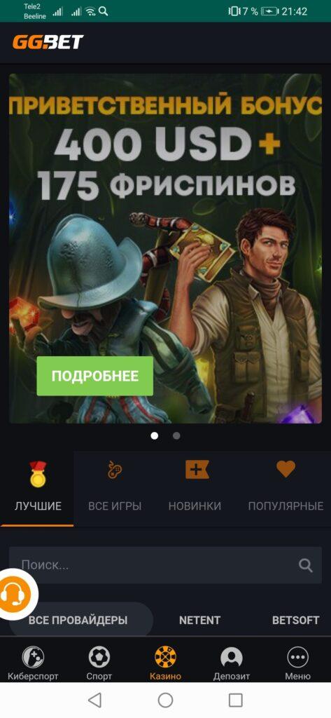 Казино ГГБет
