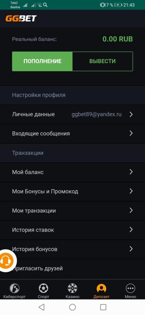 Пополнение счета и вывод денег через приложение GG Bet