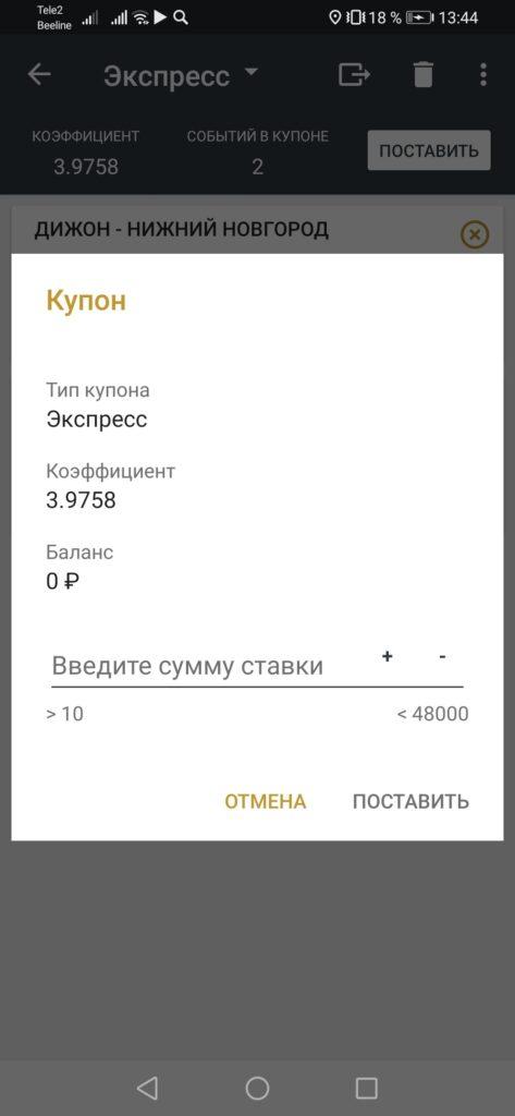 Экспресс Мелбет