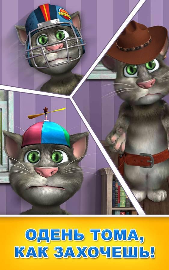 Кот том 2 взломанная