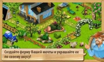 Территория фермеров читы