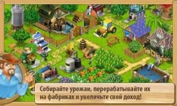 Территория фермеров на андроид