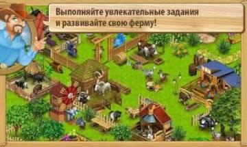 скачать Территория фермеров