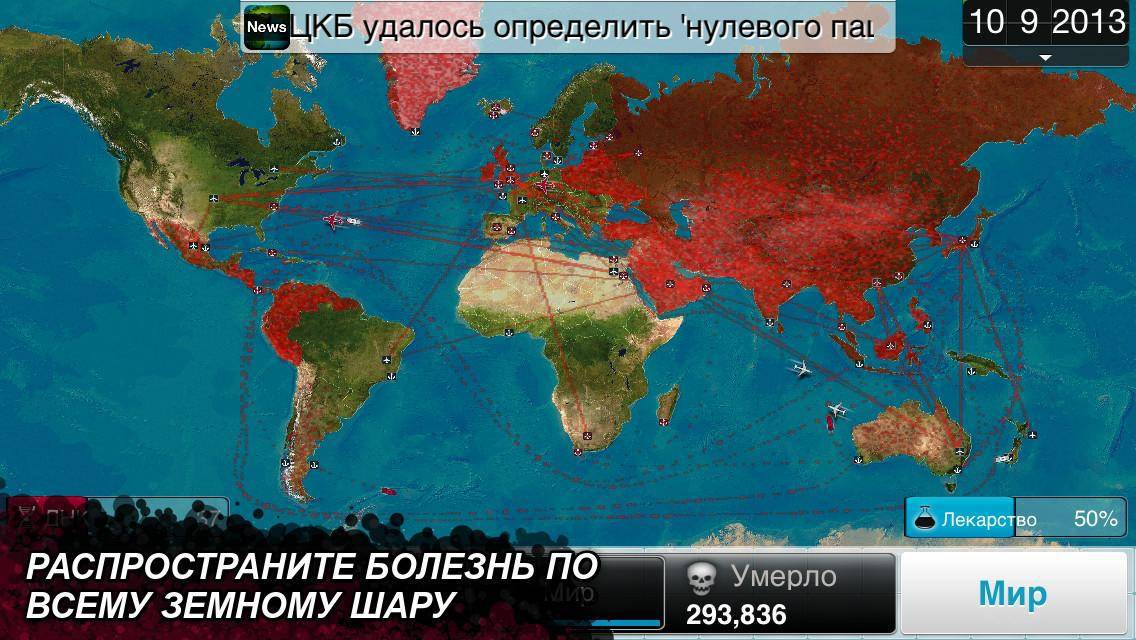 Plague inc играть онлайн на русском на компьютер - e