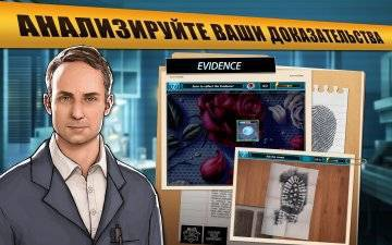 читы CSI Hidden Crimes