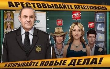 много денег CSI Hidden Crimes