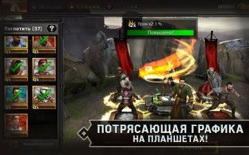 Heroes of Dragon Age взлом