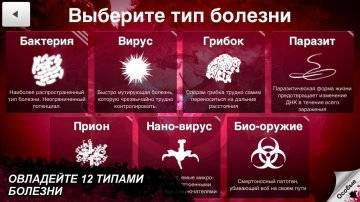русская Plague Inc