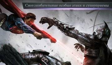 Injustice: Gods Among Us взлом