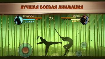 Shadow Fight 2 взлом