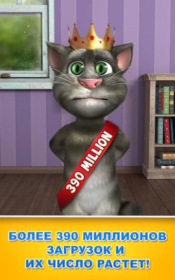 Говорящий кот Том 2 читы