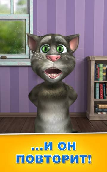 коды Говорящий кот Том 2