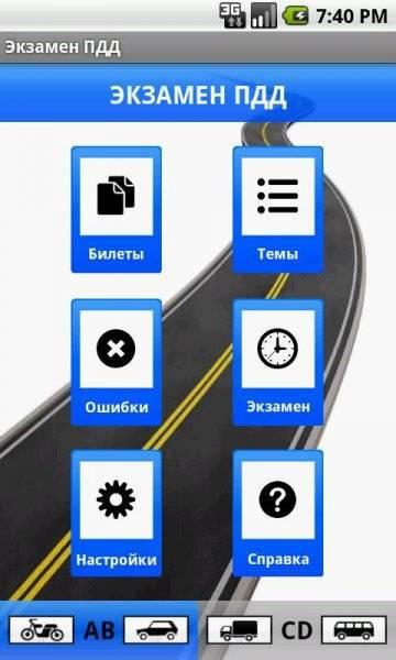 Экзамен ПДД 2014 на андроид