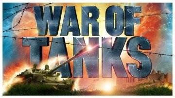 Война танков взлом