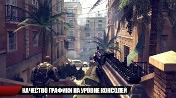 секреты Modern Combat 4: Zero Hour