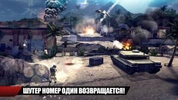 взлом Modern Combat 4: Zero Hour