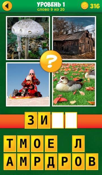 4 Фото 1 Лишнее ответы
