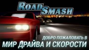 Road Smash взлом
