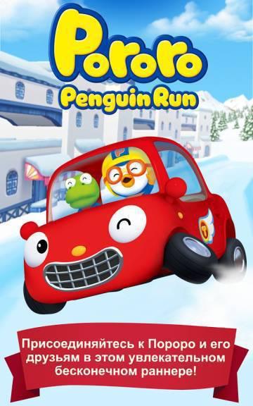 Pororo Penguin Run читы