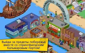 читы The Simpsons Tapped Out