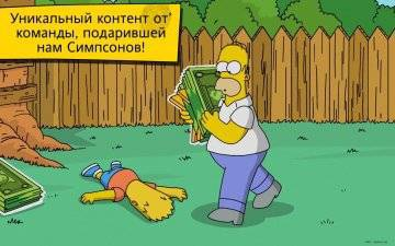 секреты The Simpsons Tapped Out