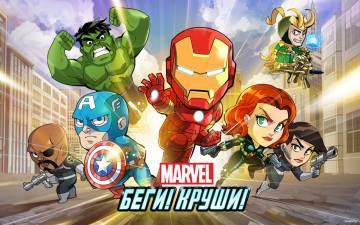 Marvel Беги! Круши! взлом
