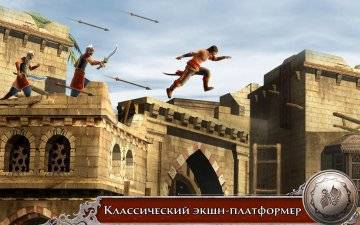 Prince of Persia Shadow Flame читы