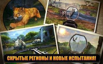 взлом DEER HUNTER 2014