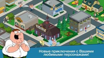 читы Family Guy: В Поисках Всякого