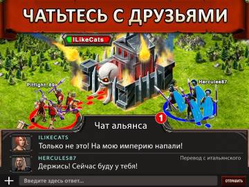 взлом Game of War - Fire Age