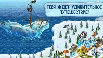 коды Ледниковый период: Деревушка