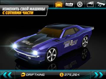 читы Drift Mania: Street Outlaws