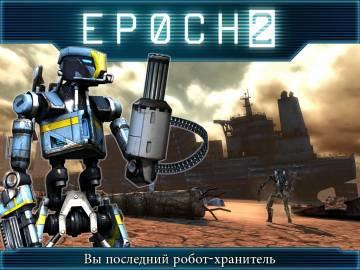 EPOCH 2 взлом