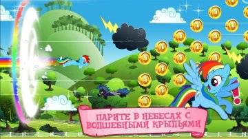 читы MY LITTLE PONY