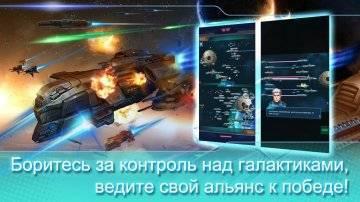 читы ГАЛАКТИЧЕСКАЯ ВОЙНА Онлайн