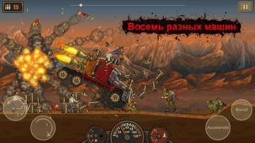 читы Earn to Die