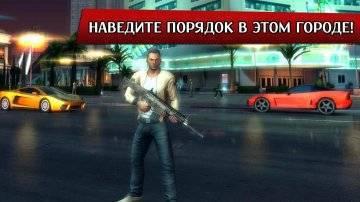 Gangstar Vegas взлом