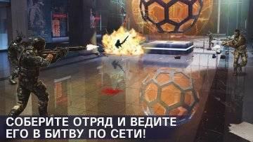 секреты Modern Combat 5: Затмение