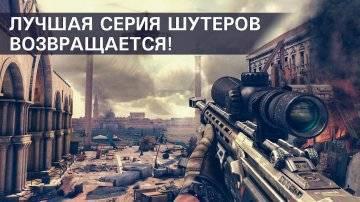 Modern Combat 5: Затмение взлом