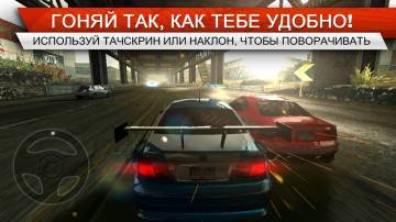 Need for Speed Most Wanted взлом