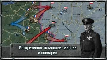 скачать Стратегия и Тактика: ВОВ