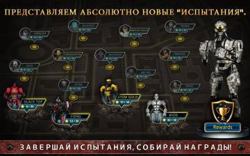 читы Real Steel