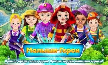 Малыши-герои взлом