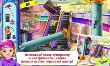 игра Малыши-герои