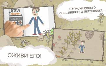 Draw a Stickman: EPIC на андроид