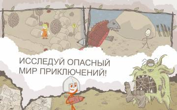 Draw a Stickman: EPIC взлом